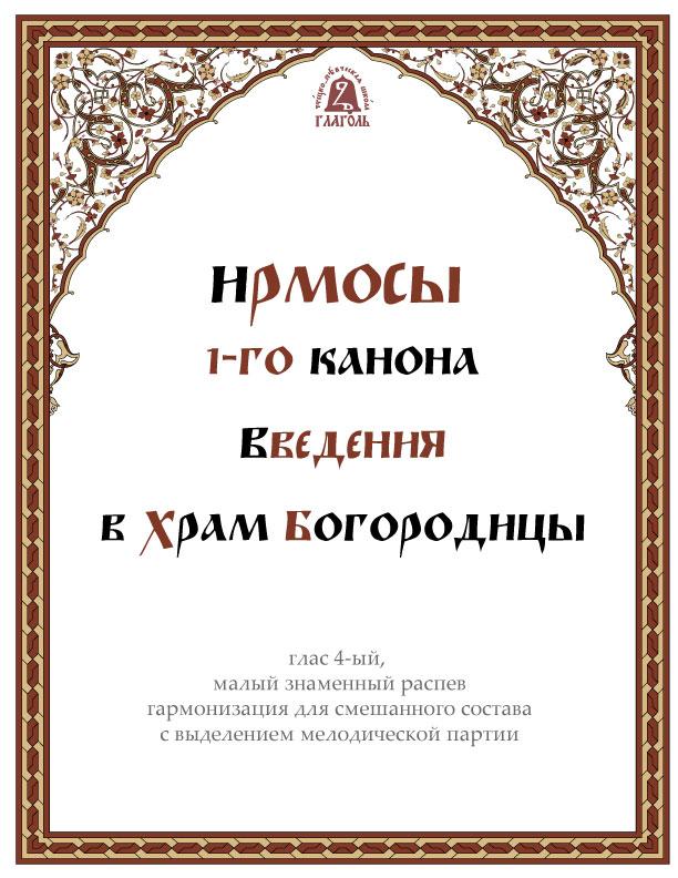 http://glagol-verbum.com/obihod-pesnopenia